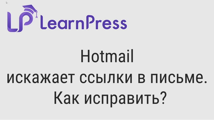 Hotmail искажает ссылки в письме. Как исправить?