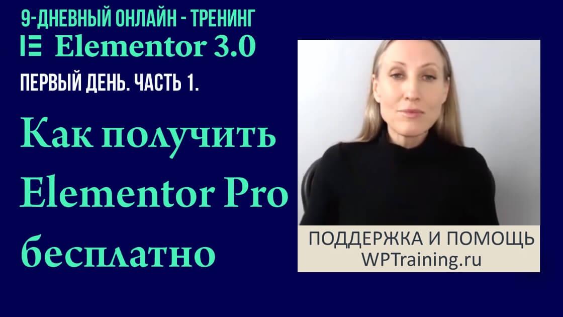 Как получить Elementor Pro бесплатно