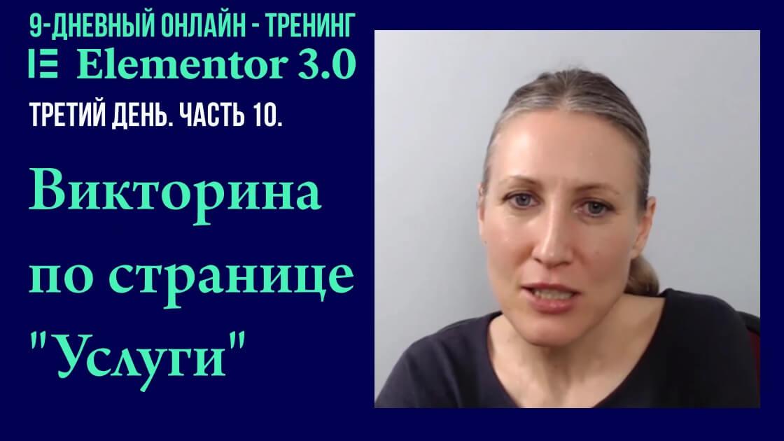 """Викторина по странице """"Услуги"""" созданной на Elementor"""