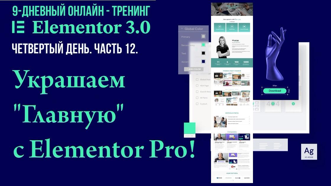 Как украсить главную (входную) страницу сайта с помощью Elemenor Pro