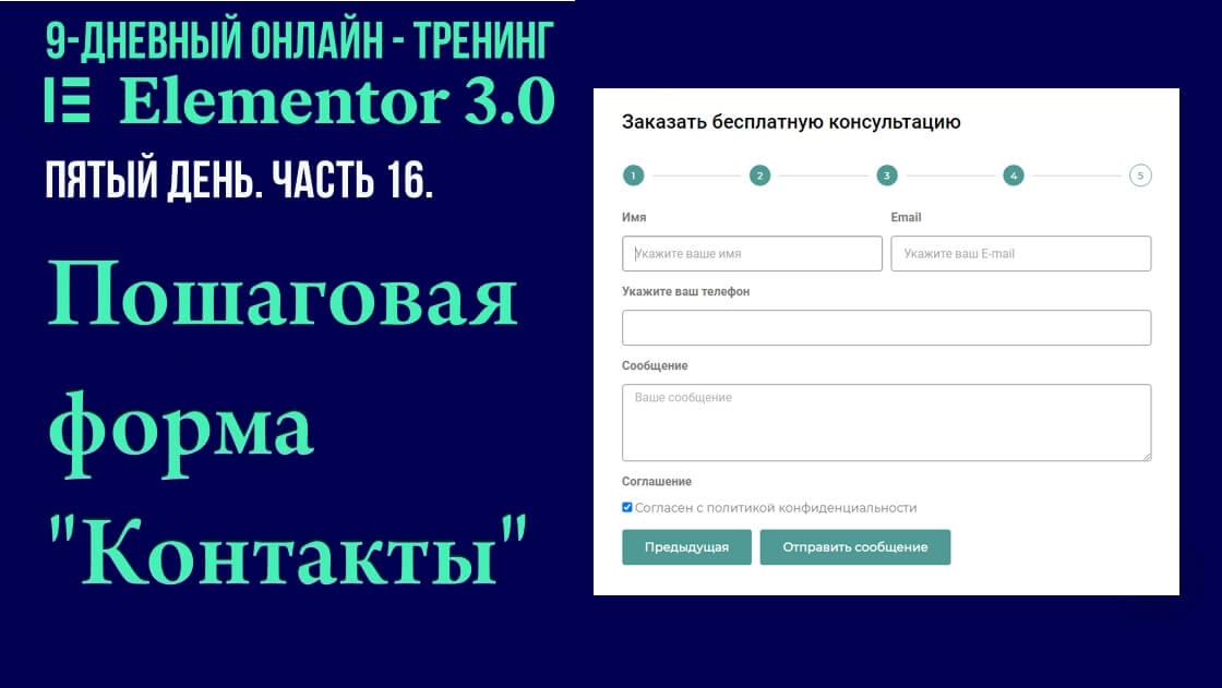 Как создать пошаговую форму обратной связи (контакты, заявка на консультацию) на Elementor Pro