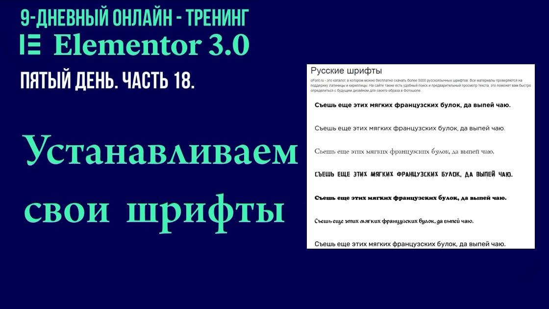 Как создать и установить свои шрифты на страницу созданную на Elementor Pro