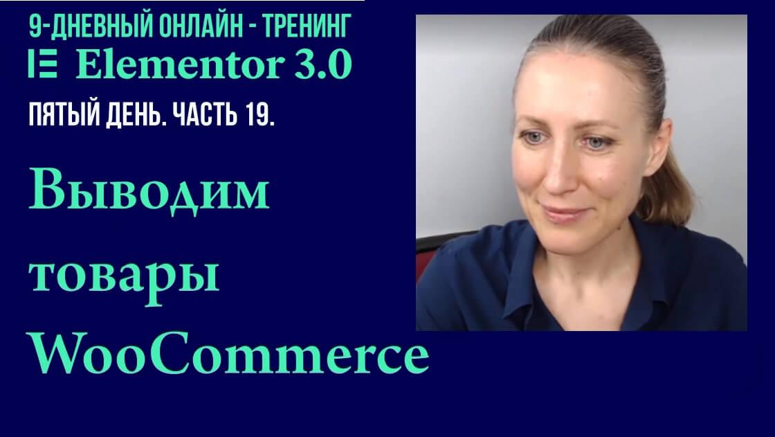 Как выводить товары WooCommerce на страницу сайта используя Elementor Pro