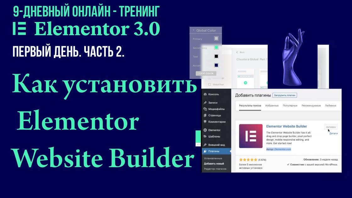 """Как установить бесплатную версию плагина """"Elementor Website Builder"""""""