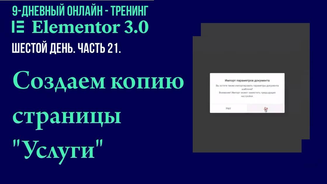 """Как сохранить страницу """"Услуги"""" как шаблон в качестве копии для редактирования в Elementor."""