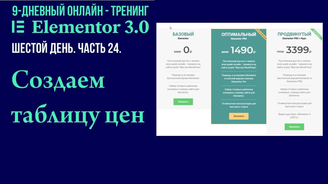 """Как создать """"Таблицу цен"""" с помощью Elementor Pro. Настройка оплаты через WooCommerce и PayPal."""
