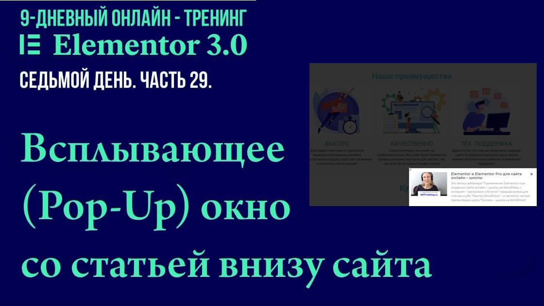 Как в Elementor Pro создать всплывающее (Pop-Up) окно со статьей сайта внизу справа