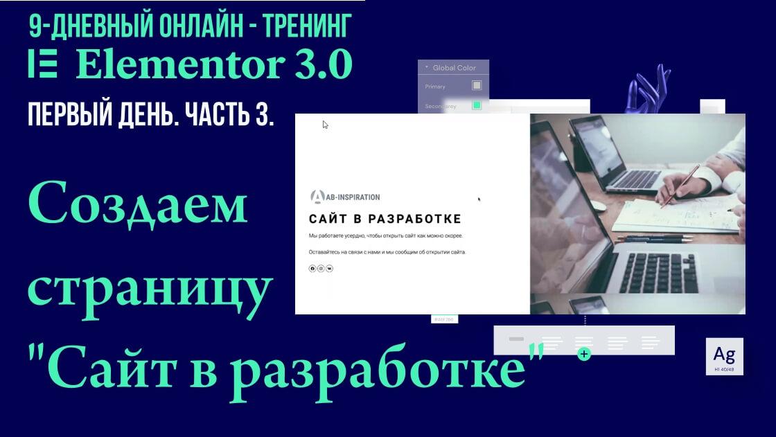 """Как создать страницу """"Сайт в разработке"""" в редакторе Elementor"""