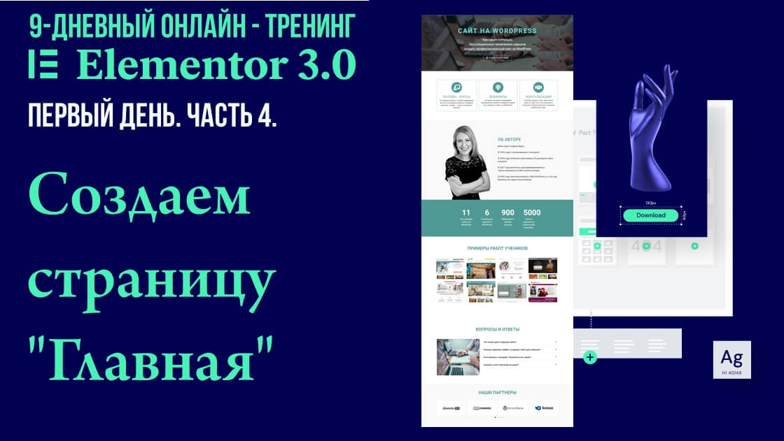 """Как создать страницу """"Главная"""" в редакторе Elementor"""