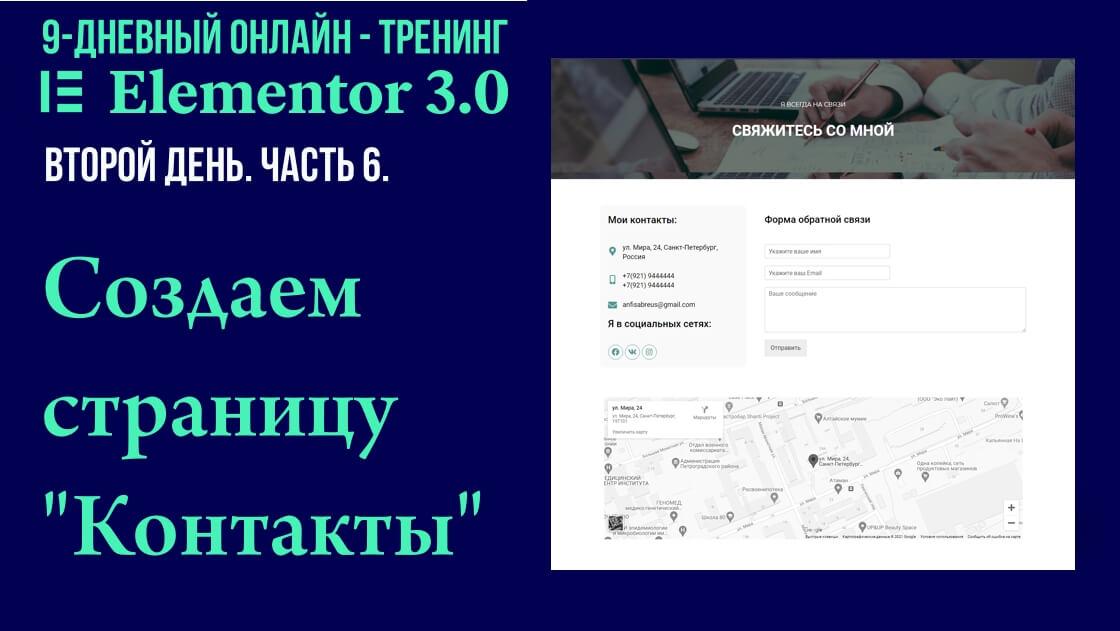 """Как создать страницу """"Контакты"""" в конструкторе Elementor"""