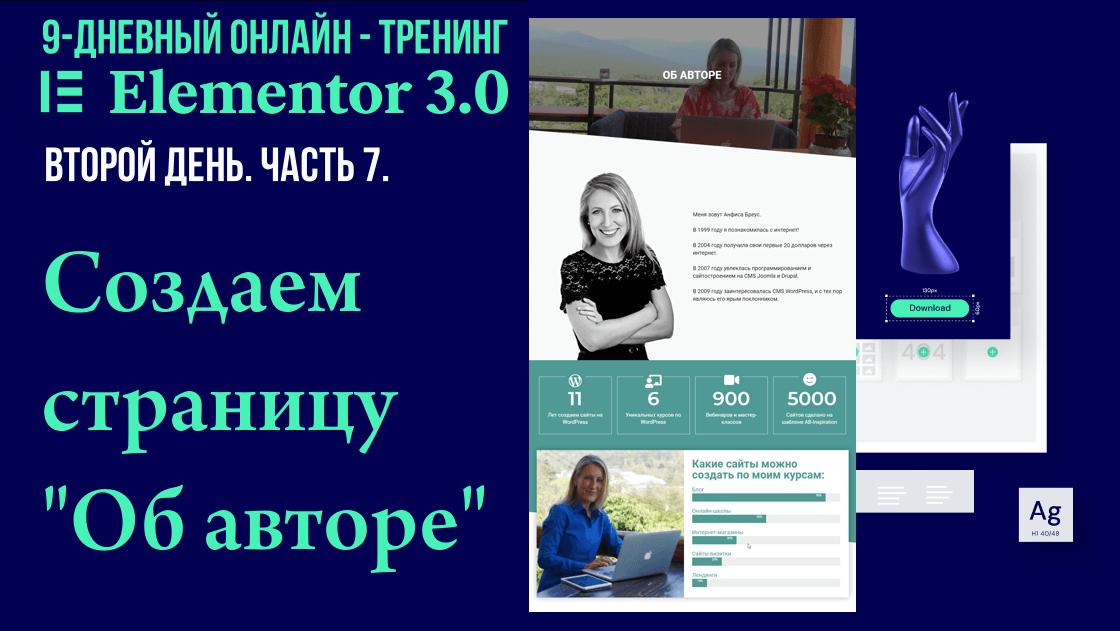 """Как в Elementor создать страницу """"Об авторе"""""""
