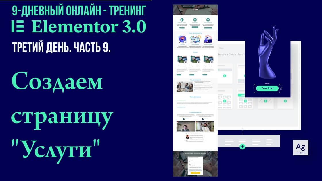 """Как создать страницу """"Услуги"""" в редакторе Elementor"""