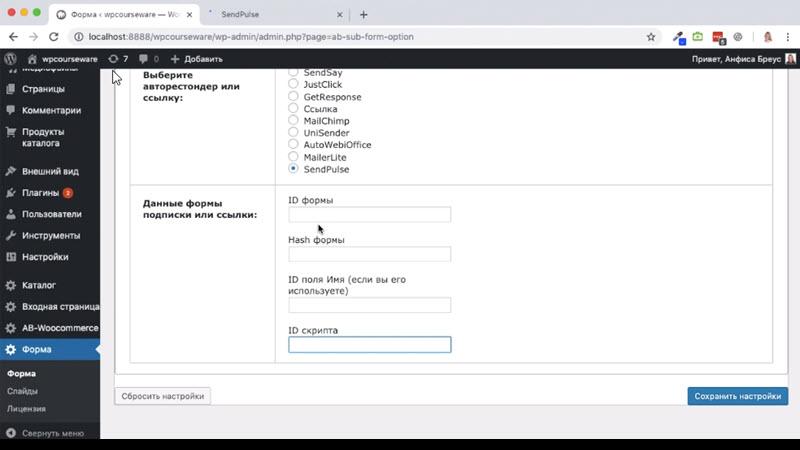 Как подключить форму подписки сайта на WordPress к сервису рассылок SendPulse