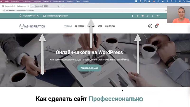 настроить фиксированную шапку (header) и подвал (footer) сайта с помощью Elementor