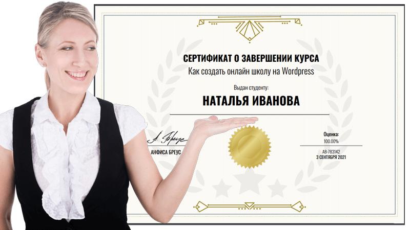 Как создать шаблон сертификата о прохождении онлайн-курса на сайте на WordPress