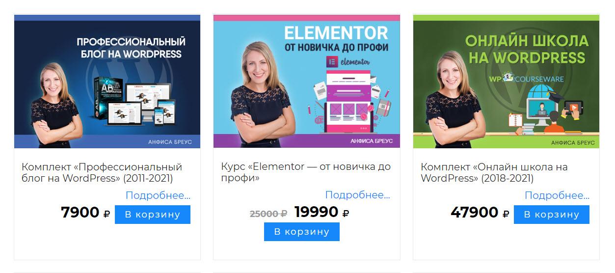 Онлайн - школа на WordPress